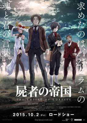 The Empire Of Corpses - Review
